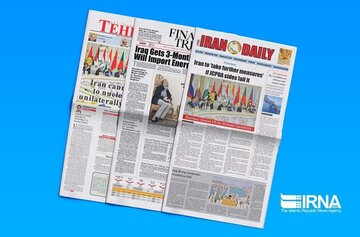 Headlines in Iranian English-language dailies on Sept 24
